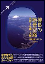 機長の絶景空路 羽田=札幌・大阪
