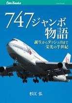 747ジャンボ物語—誕生からダッシュ8まで栄光の半世紀